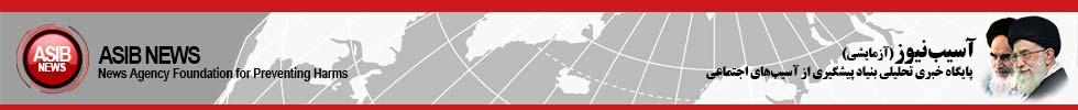 پایگاه خبری بنیاد پیشگیری از آسیبهای اجتماعی